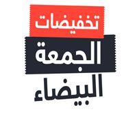 حماية المستهلك: رسائل تحذيرية للمواطنين بمناسبة الجمعة البيضاء