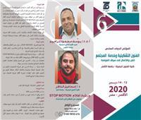 جامعة الأقصر: المؤتمر الدولي السادس للفنون التشكيلية 12 ديسمبر