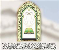 الشئون الإسلامية السعودية: 122 ألف عمل دعوي للوقاية التنظيمات المنحرفة