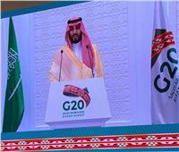 بن سلمان: تنسيق مستمر بين دول العشرين و١١ تريليون دولار لحماية الاقتصاد من كورونا