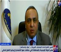 «المصارف العربية»: لبنان عليها أن تتعلم من مصر في تجربة الإصلاح الاقتصادي
