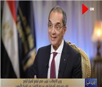 وزير الاتصالات يوضح خطة الدولة الرقمية ومحاورها الثلاث