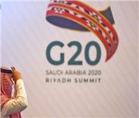 ختام قمة العشرين: استمرار دعم الدول الأقل نموا لمواجهة كورونا