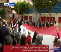 انتخابات النواب 2020 | علم مصر يزين لجان الإسكندرية.. فيديو
