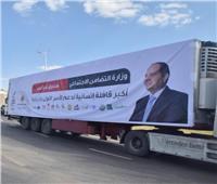 قافلة صندوق تحيا مصر تصل إلى شمال سيناء