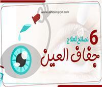 إنفوجراف | 6 نصائح لعلاج «جفاف العين»..تعرف عليها