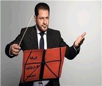 وزيرة الثقافة: «طارق عاكف» أثرى المكتبة الموسيقية بأعمال بارزة