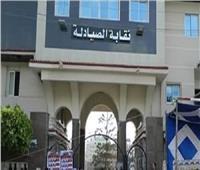 «الصيادلة» تشيد بدور وزيرة الصحة في التصدي لتطبيقات بيع الأدوية