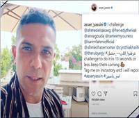 آيتن عامر تقبل تحدي آسر ياسين عبر «إنستجرام»