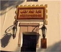 «الكتاب العرب» ينعي إيهاب الوردانى: عاش مدافعا عن الأدباء