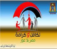 «حسن» يعول 6 أفراد وحُرم من معاش «تكافل وكرامة»