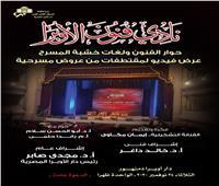 «حوار الفنون ولغات خشبة المسرح» في نادي فنون الأوبرا..غدا