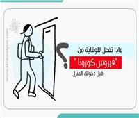 إنفوجراف| خطوات الوقاية من كورونا قبل دخولك المنزل