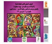«قصور الثقافة» و«آداب الفيوم» تنظمان مؤتمر «المرأة المصرية والإبداع رؤية مستقبلية»