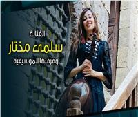 سلمى مختار في ضيافة «بيت العود العربي».. السبت