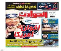 ملف خاص| الوجه الجديد لإخوان أمريكا في عدد «أخبار الحوادث»