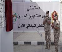 صور| ملك الأردن يفتتح أول مستشفى ميداني لمرضى كورونا