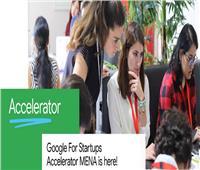 جوجل تطلق برنامج «مسرّعة الأعمال الناشئة» بالشرق الأوسط