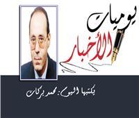مصر وأمريكا.. والرئيس «٤٦»