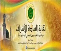 نقابة الأشراف تُطلق حملة للتعريف بتاريخ «مساجد آل البيت» في مصر