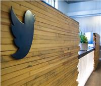 «تويتر» يستطلع آراء الجمهور حول سياسة التوثيق الجديدة
