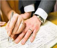 شروط استحقاق وطرق الحصول على منحة الزواج