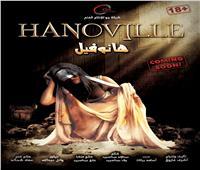 طرح البوستر التشويقي لفيلم الرعب «هانوفيل»