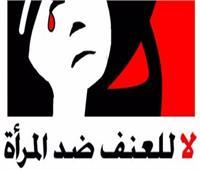 في مثل هذا اليوم| اليوم العالمي لمناهضة العنف ضد المرأة