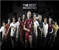 منافسة شرسة على جائزة أفضل لاعبة في العالم.. وغياب مورجان