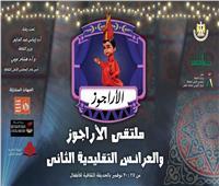 16 فيديو وفقرات جديدة في «ملتقى الأراجوز الثاني» بالسيدة زينب