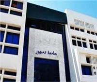 إدراج جامعة دمنهور في قائمة ستانفورد الأمريكية