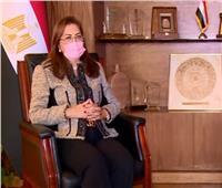 وزيرة التخطيط: مصر نجحت في امتصاص الصدمات الاقتصادية الناتجة عن أزمة كورونا
