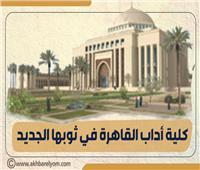 إنفوجراف | كلية «آداب القاهرة» في ثوبها الجديد