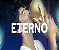 الاتحاد الأرجنتيني معلنًا وفاة مارادونا: ستظل دائمًا في قلوبنا