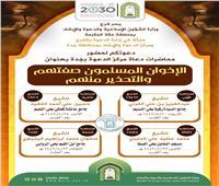 الشؤون الإسلامية بالسعوديةتنظم محاضرات للتحذير من جماعة «الإخوان»