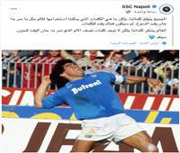 النادي التاريخي لـ«مارادونا» ينعيه بكلمات مؤثرة