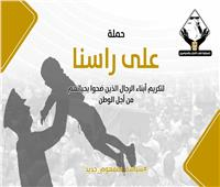تنسيقية شباب الأحزاب تطلق حملة «على راسنا» لتكريم أبناء الشهداء