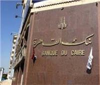 رئيس بنك القاهرة: 17.3 ألف تاجر استفاد من ماكينات نقاط البيع «POS»