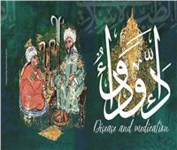 معرض أثري للأدوات الطبية والجراحية بمتحف الفن الإسلامي