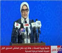 وزيرة الصحة: سنرى مصر الحديثة تحت قيادة الرئيس السيسي