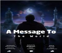 مهند الدسوقي يطرح «رسالة لكل العالم» نهاية الشهر الجاري
