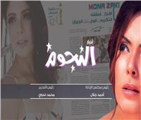 منى زكى «بنت الجيران».. كل شيء عن مهرجان القاهرة.. جديد «أخبار النجوم»|فيديو