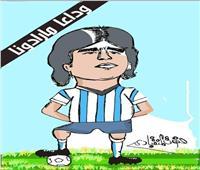 إبداعات القراء | كاريكاتير وداعا مارادونا