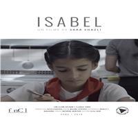 «إيزابيل».. عرض عالمي أول بـ«القاهرة السينمائي الدولي» لـ«سارة الشاذلي»
