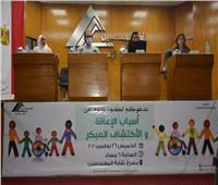 نقابة مهندسين الإسكندرية تنظم ندوة حول «أسباب الإعاقة والاكتشاف المبكر»