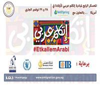 «الهجرة» تدعو أبناء المصريين بأمريكا للمشاركة في مبادرة «اتكلم عربي»