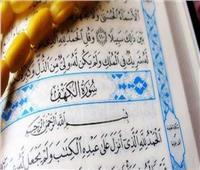 سر الآيات «العشر الأواخر» من سورة الكهف