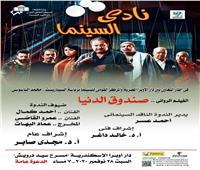 غدا.. صندوق الدنيا فى نادى سينما أوبرا الإسكندرية