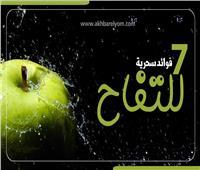إنفوجراف | 7 فوائد سحرية للتفاح.. أهمها الوقاية من السرطان