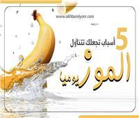 إنفوجراف | 5 أسباب تجعلك تتناول الموز يوميا